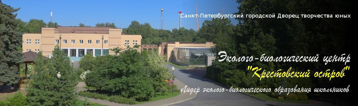 Эколого-биологический центр